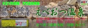 えべおつ温泉