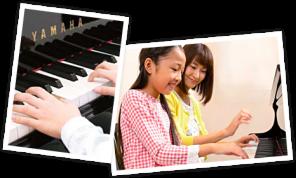 ヤマハ音楽教室 滝川センター